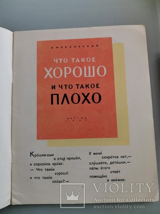 Что такое хорошо и что такое плохо.В. Маяковский, 1957г, фото №5