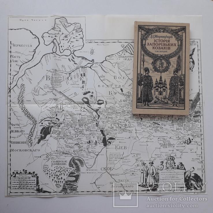 Ілюстрована - Історія Запорізьких козаків (комплект + карта) культове видання Яворницького