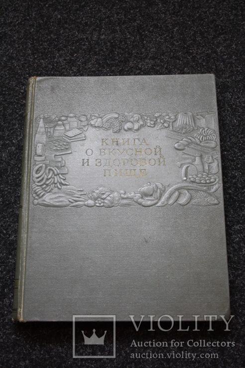 Книга о вкусной и здоровой пище 1955г., фото №2
