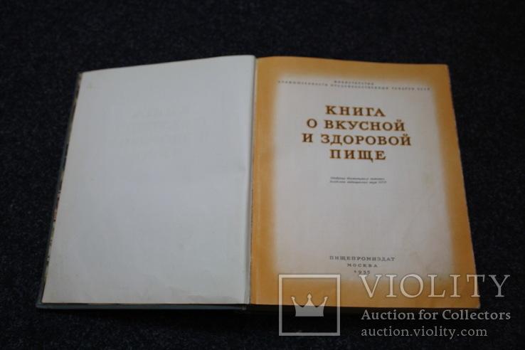 Книга о вкусной и здоровой пище 1955г., фото №7