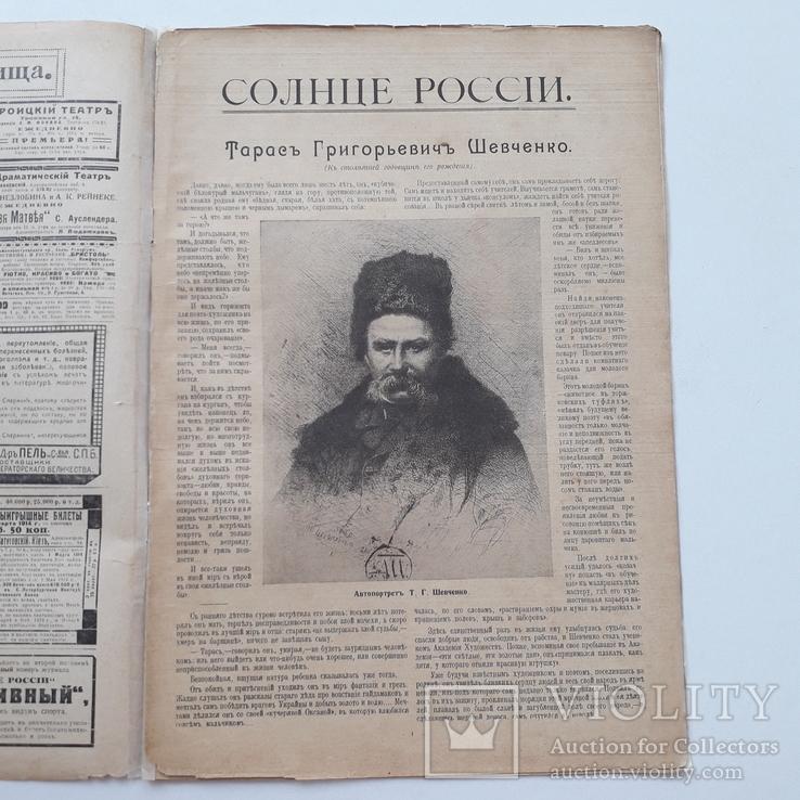 1914 г. Шевченко Т.Г. (Солнце России)
