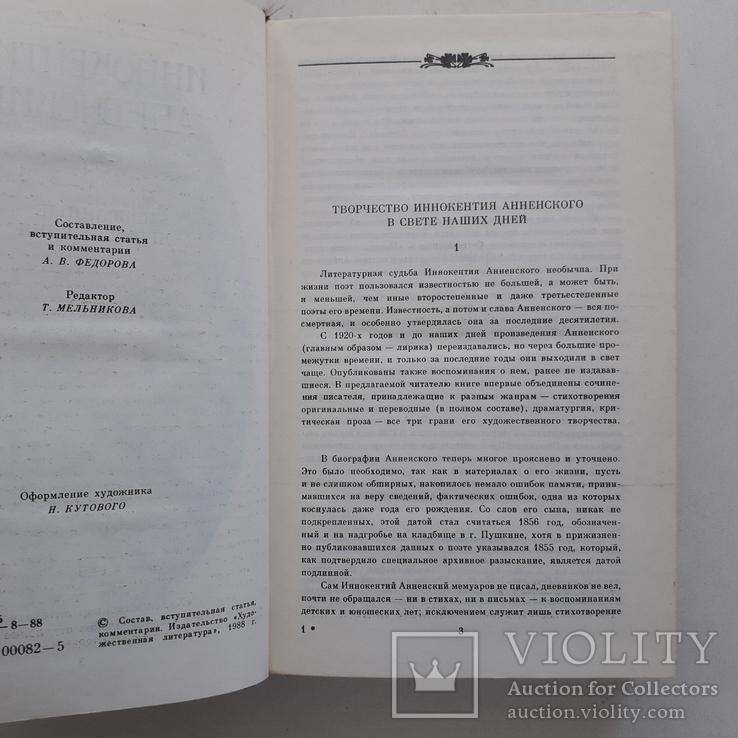 Иннокентий Анненский. 1988 г., фото №5