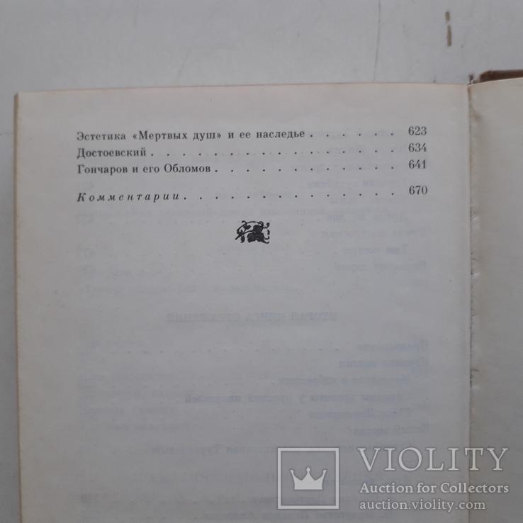 Иннокентий Анненский. 1988 г., фото №13