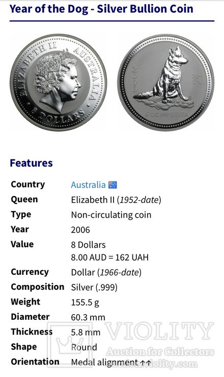 Инвестиционная монета серебро 999 Elizabeth II Australia 8 Dollars 5 oz Silver Coin, фото №9
