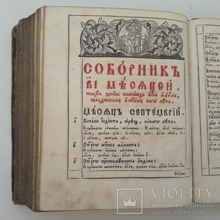 1780 г. Апостол Киевский, фото №5