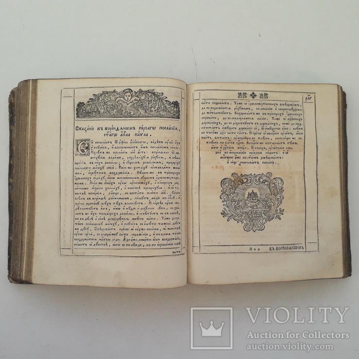 1780 г. Апостол Киевский, фото №7