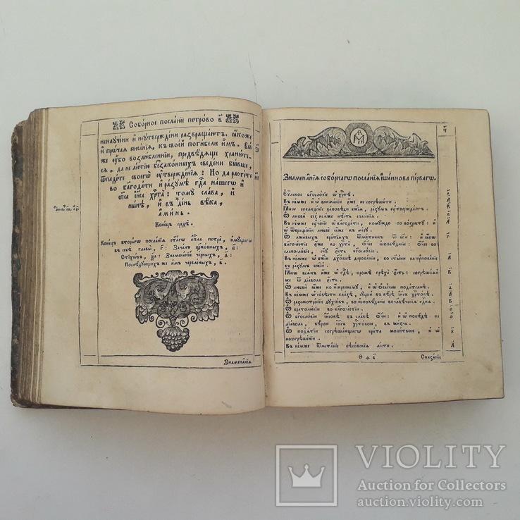 1780 г. Апостол Киевский, фото №10