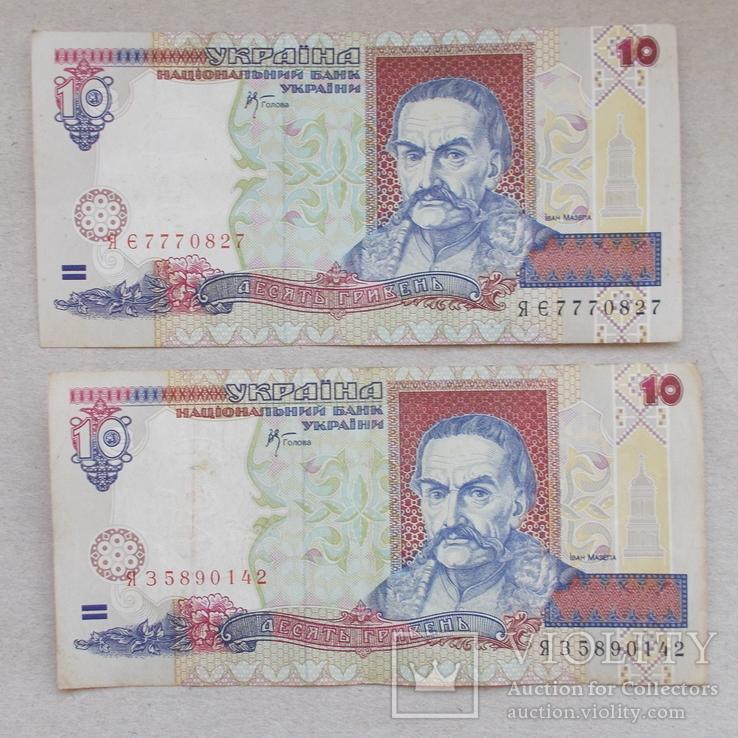 Подборка банкнот 9 шт.,  10 грн. 2000 г. номера начинаются с Я, фото №5