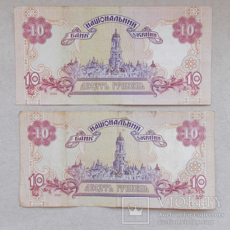 Подборка банкнот 9 шт.,  10 грн. 2000 г. номера начинаются с Я, фото №7