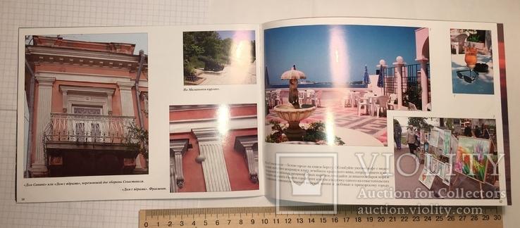 """Фотоальбом """"Севастополь"""", 2004 г., фото №5"""