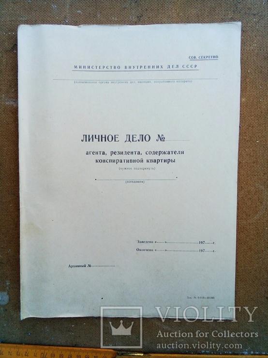 Личное дело  Агента, Резидента, Содержателя конспиративной квартиры МВД СССР, фото №2