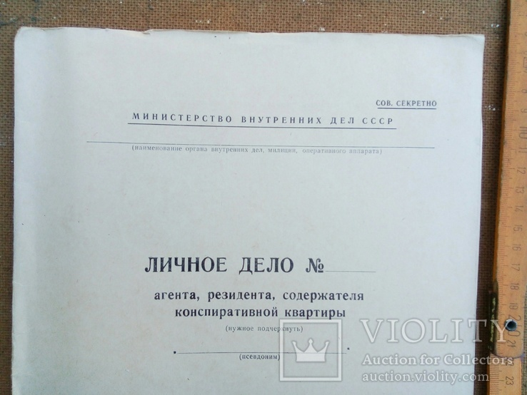 Личное дело  Агента, Резидента, Содержателя конспиративной квартиры МВД СССР, фото №3