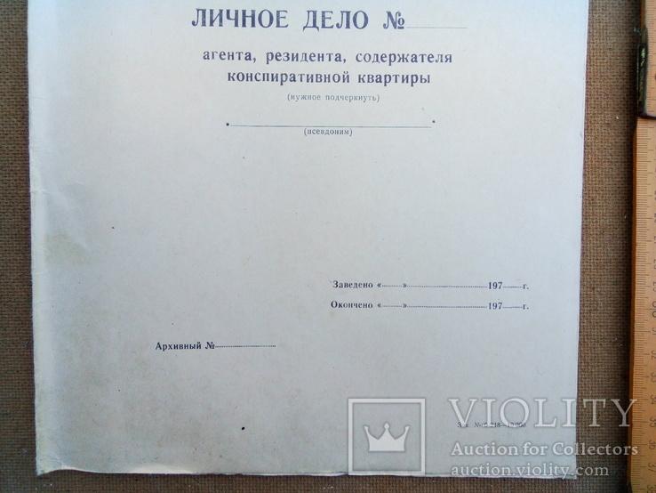 Личное дело  Агента, Резидента, Содержателя конспиративной квартиры МВД СССР, фото №4