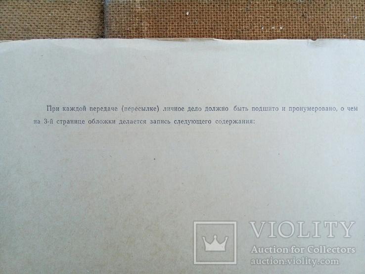 Личное дело  Агента, Резидента, Содержателя конспиративной квартиры МВД СССР, фото №8