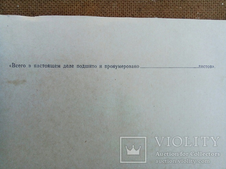 Личное дело  Агента, Резидента, Содержателя конспиративной квартиры МВД СССР, фото №9