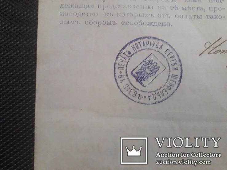 Киев 1908 год Крещатик дом Когана заверенный документ печать нотариуса Шенфельд