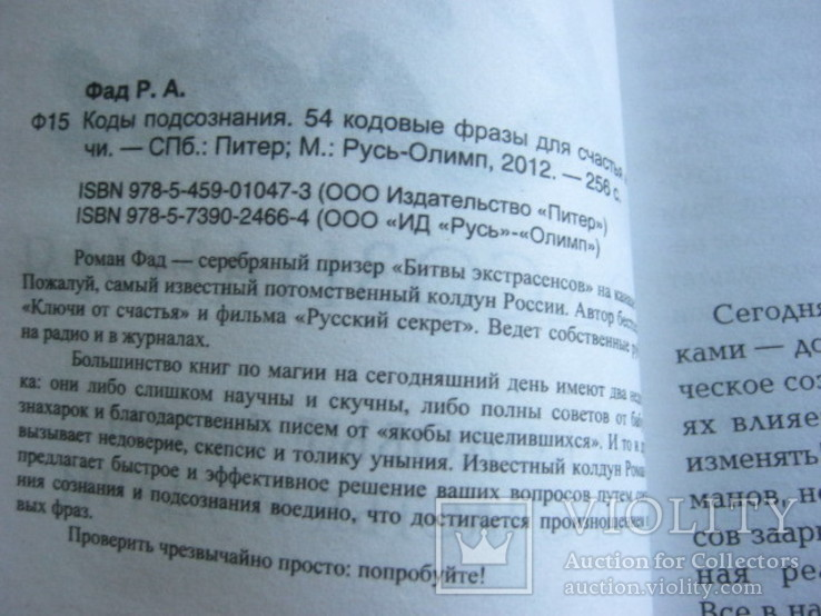Роман Фад Коды подсознания, фото №3