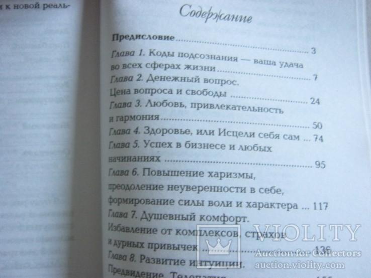 Роман Фад Коды подсознания, фото №5