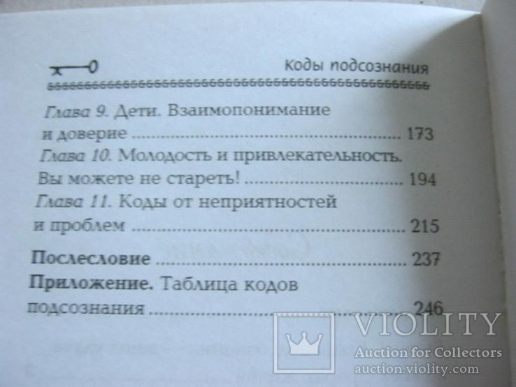 Роман Фад Коды подсознания, фото №6