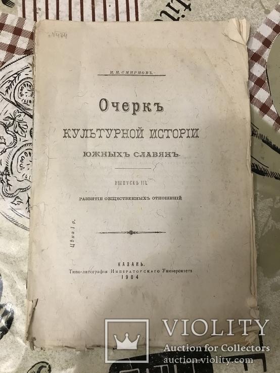 Очерк культурной истории Южных славян 1904г