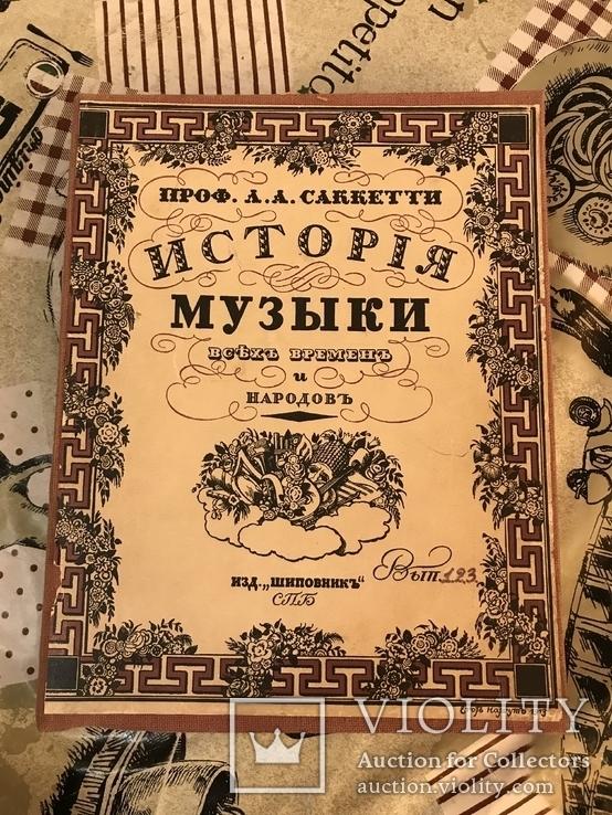 Обложка Г. Нарбута История музыки 1913г