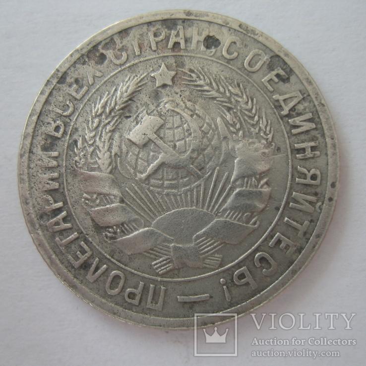 СССР 15 копеек 1931 года., фото №5