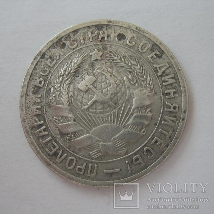 СССР 15 копеек 1931 года., фото №7