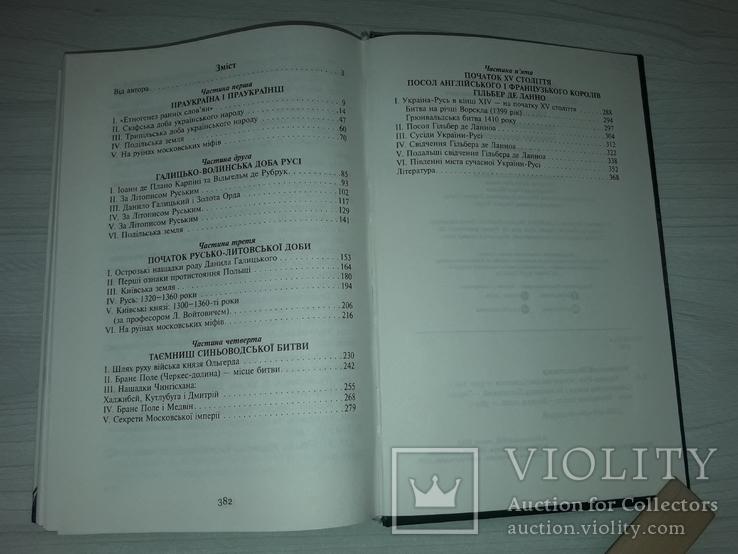 """В.Білінський """"Україна-Русь"""" та """"Країна Моксель, або московія""""., фото №10"""