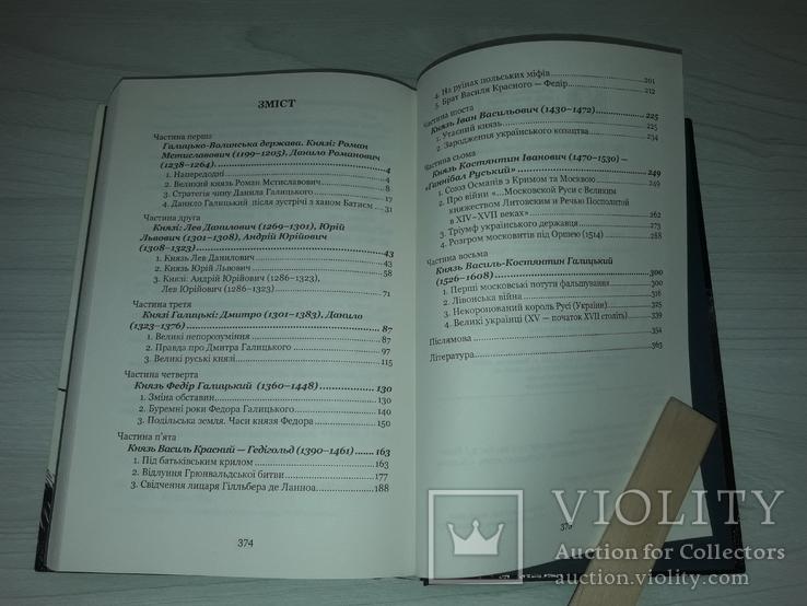 """В.Білінський """"Україна-Русь"""" та """"Країна Моксель, або московія""""., фото №11"""