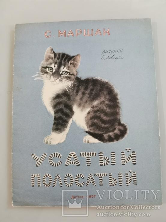 Усатый Полосатый. С. Маршак, 1957 год, фото №2