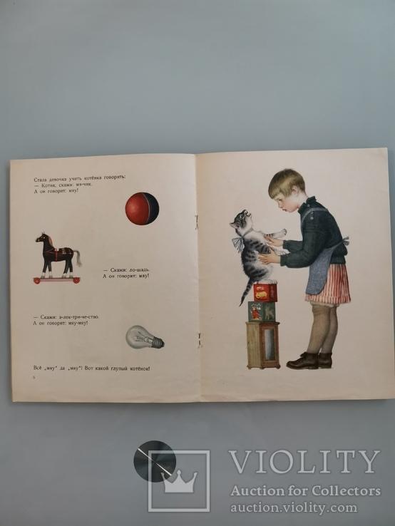 Усатый Полосатый. С. Маршак, 1957 год, фото №5