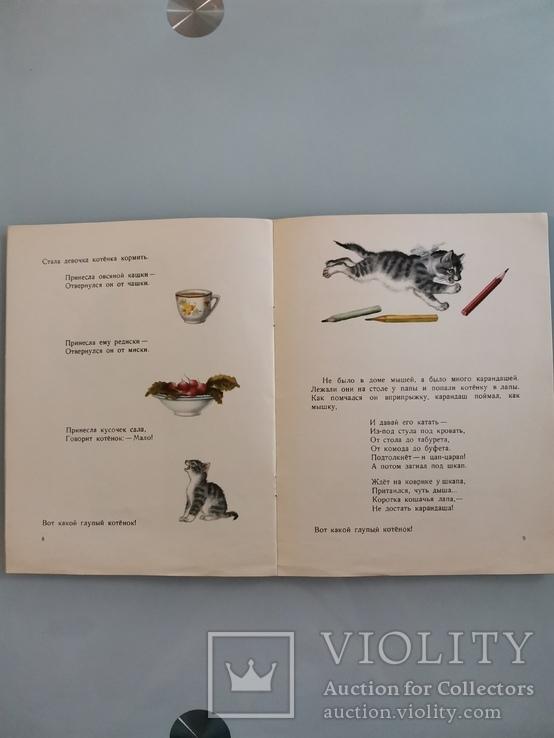 Усатый Полосатый. С. Маршак, 1957 год, фото №6