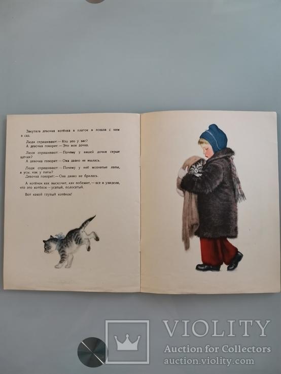Усатый Полосатый. С. Маршак, 1957 год, фото №7
