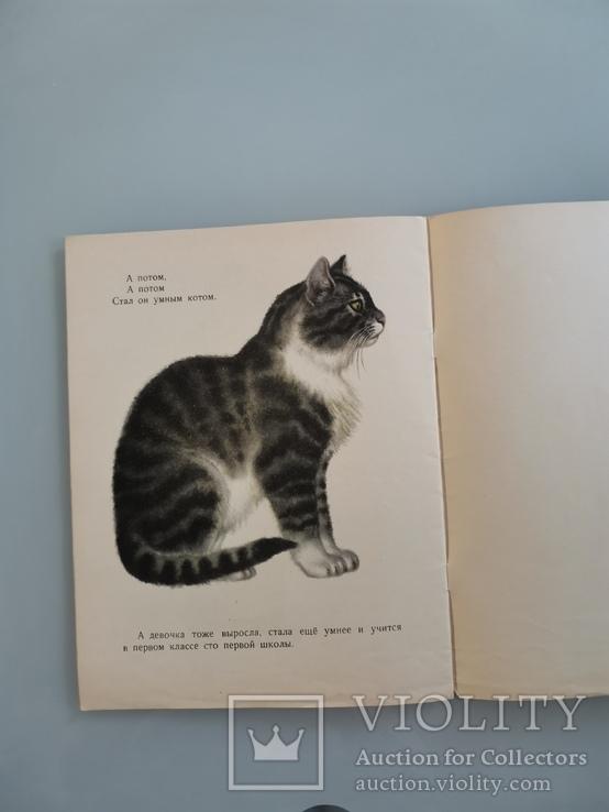 Усатый Полосатый. С. Маршак, 1957 год, фото №8
