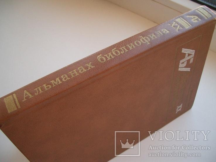 """""""Альманах библиофила №20"""", фото №3"""