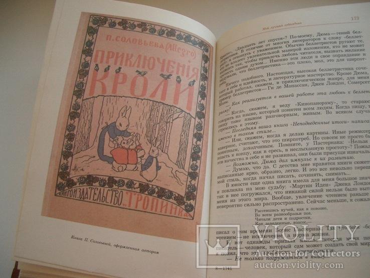 """""""Альманах библиофила №20"""", фото №6"""