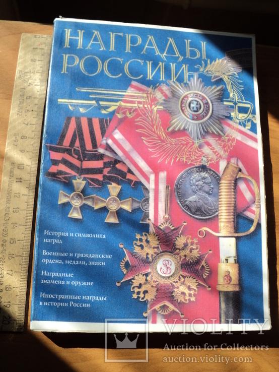 Награды России.2009 г., фото №2