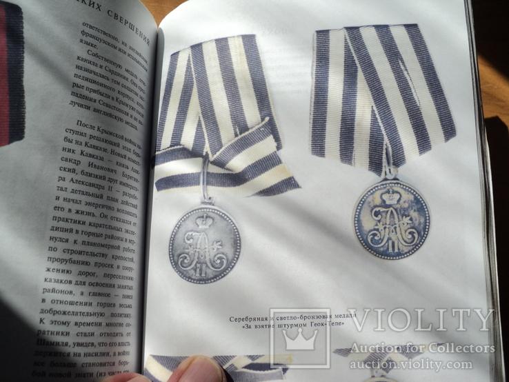 Награды России.2009 г., фото №5