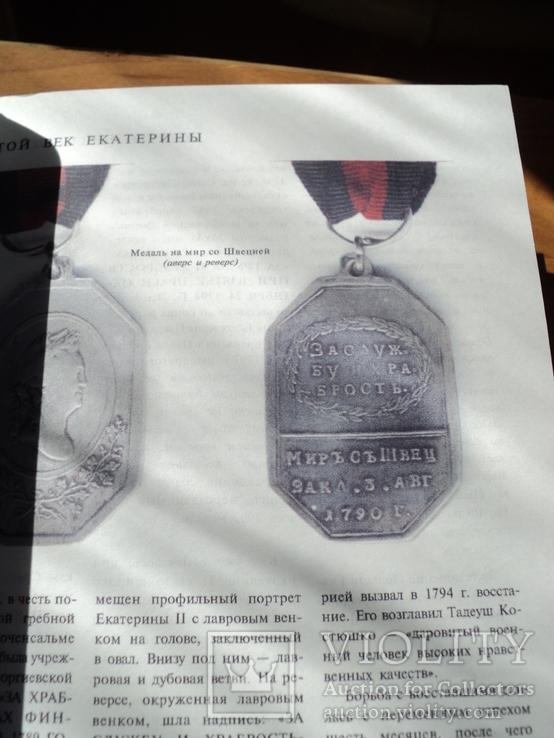 Награды России.2009 г., фото №7