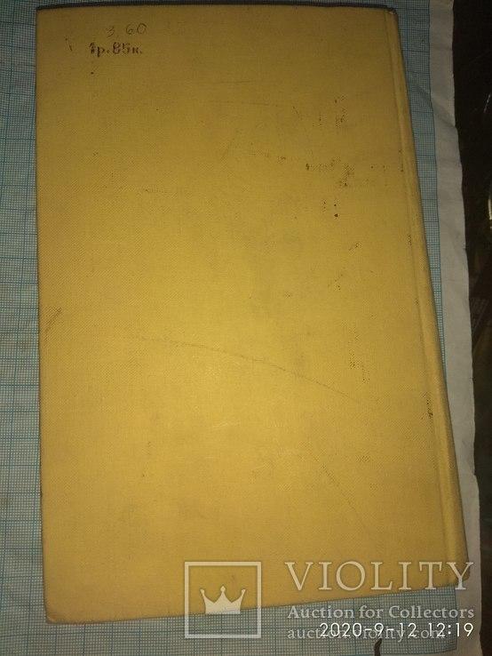 Книга В.Минач, фото №3