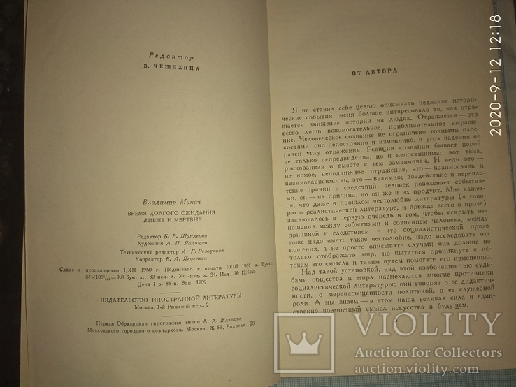 Книга В.Минач, фото №4