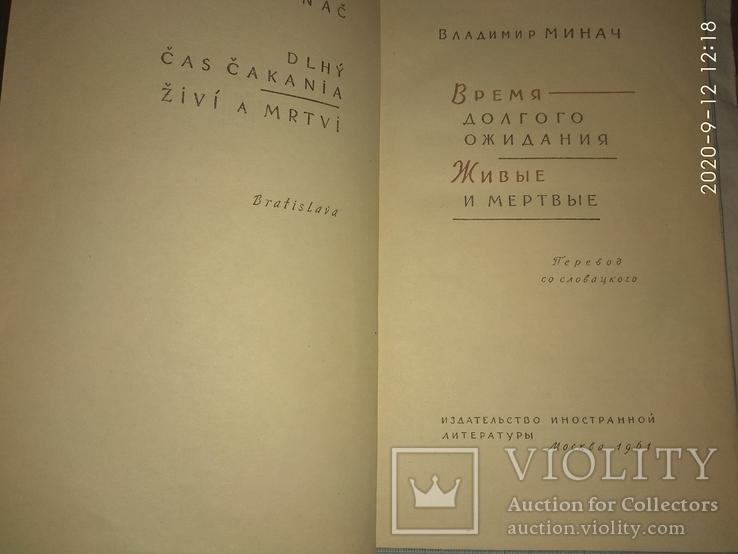 Книга В.Минач, фото №5