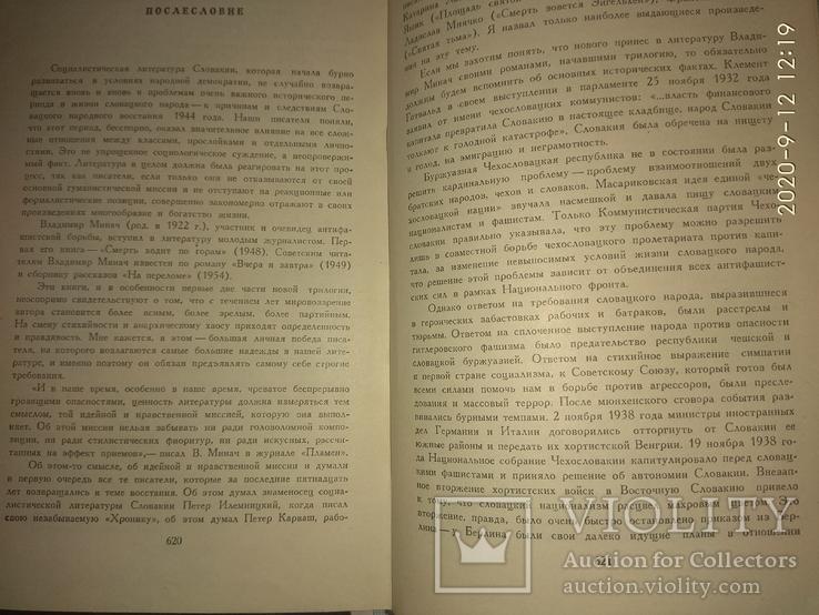 Книга В.Минач, фото №6
