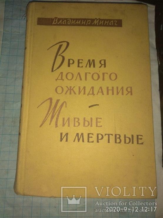 Книга В.Минач, фото №2
