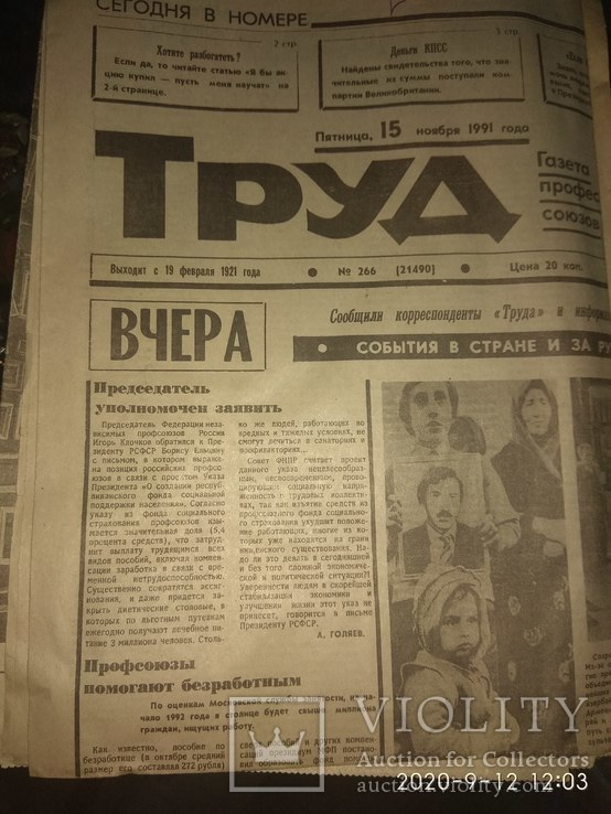 2 газеты, фото №4