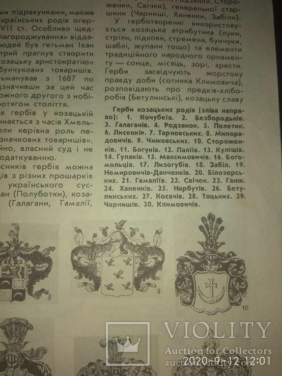 Гербы Гетьманов Украины, фото №3