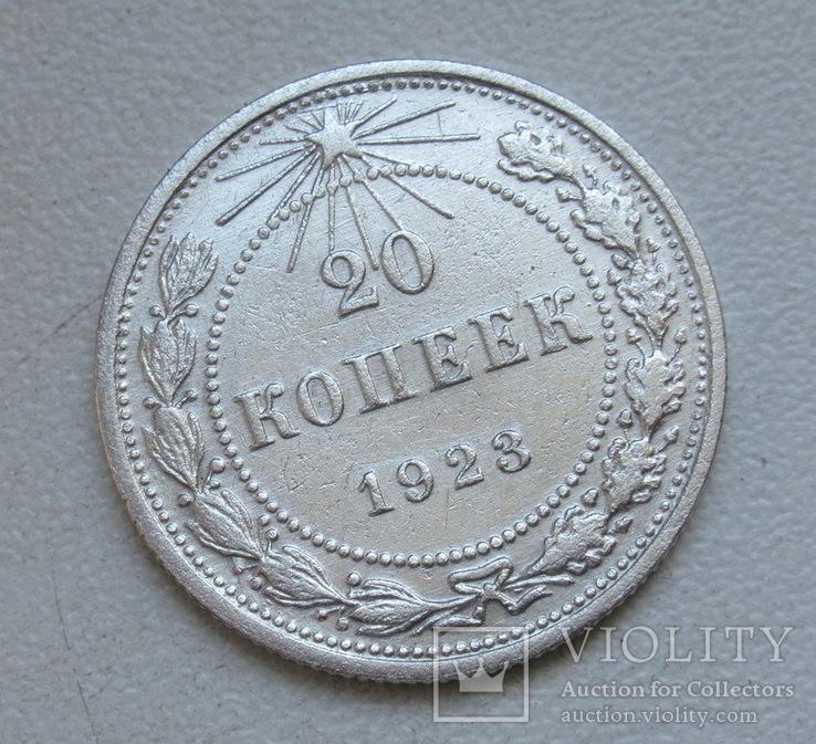 20 копеек 1923 г., фото №2