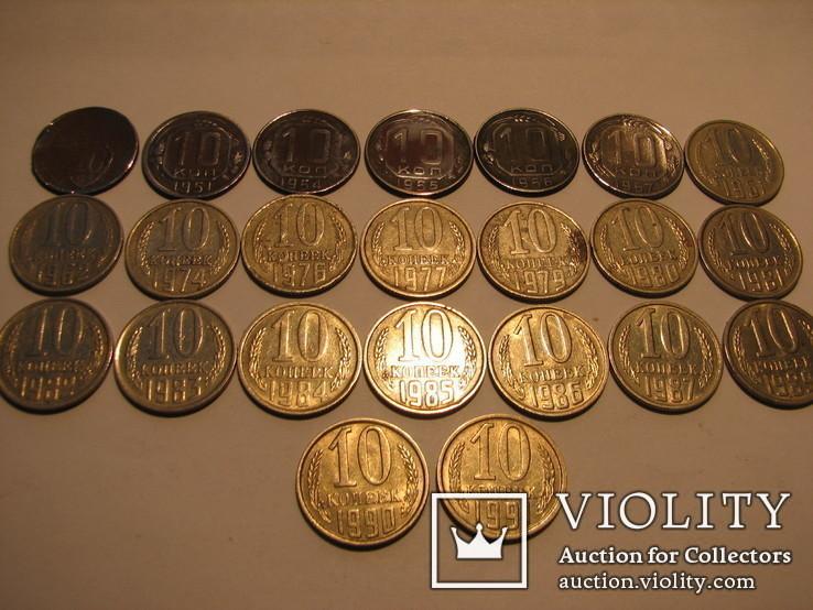 10 копеек 1932-1990 (23шт), фото №3