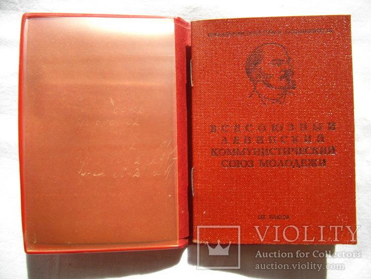 Комсомольский билет № 92706751 от 26.12.87г, фото №2