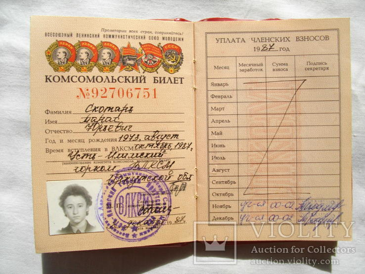 Комсомольский билет № 92706751 от 26.12.87г, фото №3
